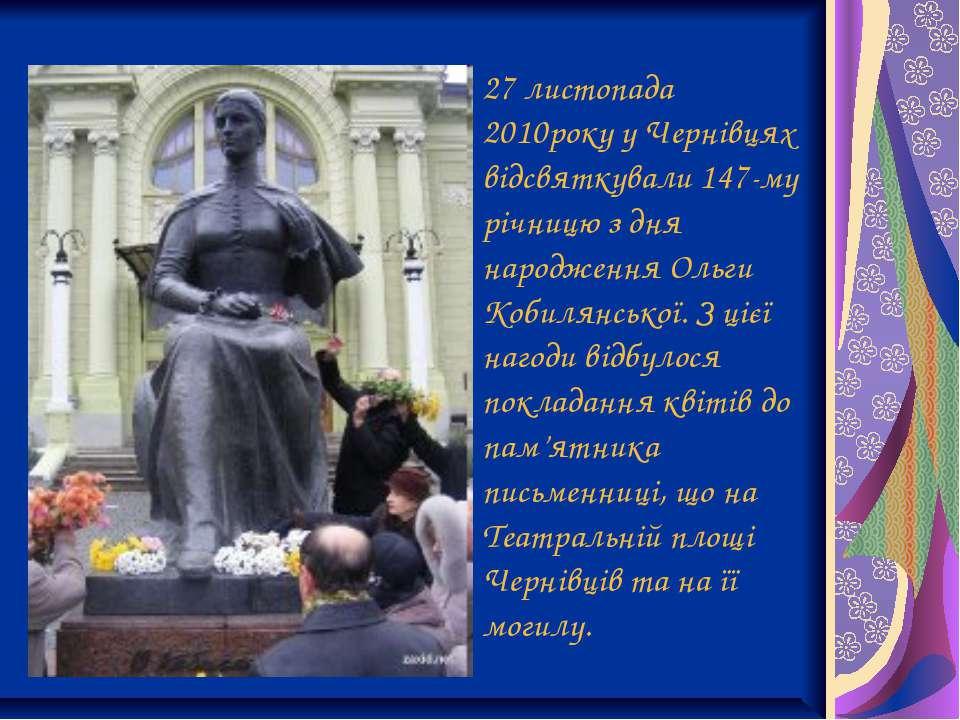 27 листопада 2010року у Чернівцях відсвяткували 147-му річницю з дня народжен...