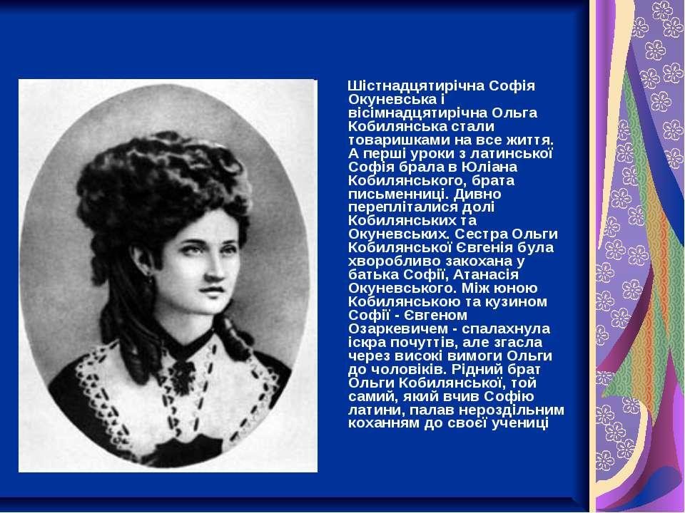 Шістнадцятирічна Софія Окуневська і вісімнадцятирічна Ольга Кобилянська стали...