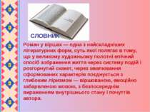 Роман у віршах — одна з найскладніших літературних форм, суть якої полягає в ...