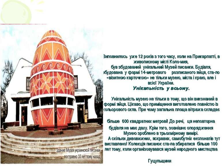 Виповнилось уже 12 років з того часу, коли на Прикарпатті, в живописному міст...