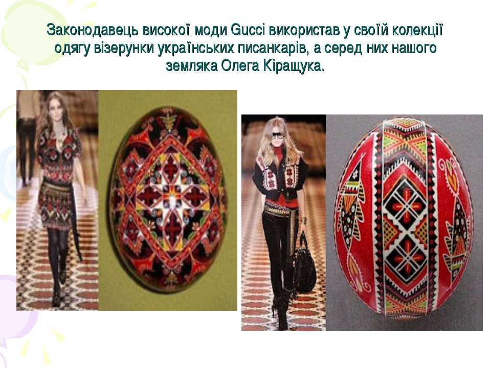 Законодавець високої моди Gucci використав у своїй колекції одягу візерунки у...