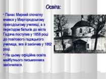 Освіта: Панас Мирний спочатку вчився у Миргородському приходському училищі, а...