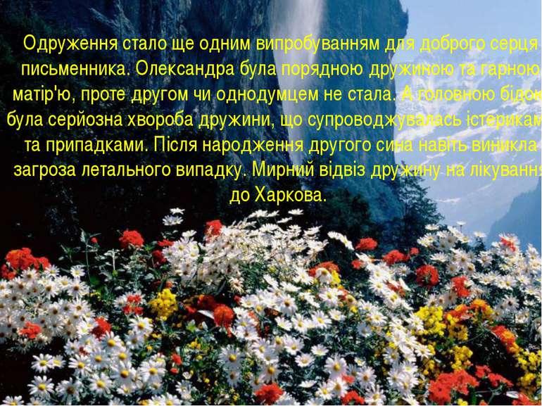 Одруження стало ще одним випробуванням для доброго серця письменника. Олексан...