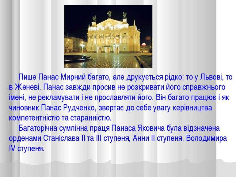 Пише Панас Мирний багато, але друкується рідко: то у Львові, то в Женеві. Пан...