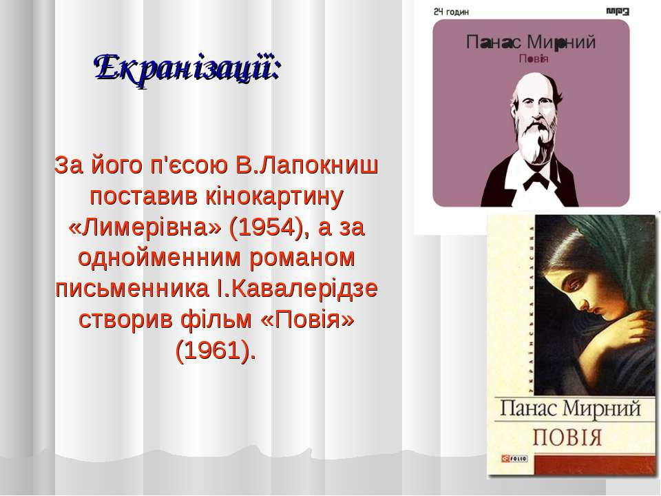 Екранізації: За його п'єсою В.Лапокниш поставив кінокартину «Лимерівна» (1954...
