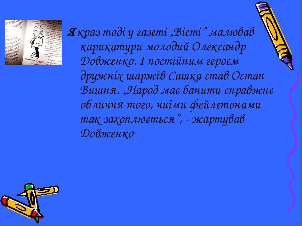 """Якраз тоді у газеті """"Вісті"""" малював карикатури молодий Олександр Довженко. І ..."""
