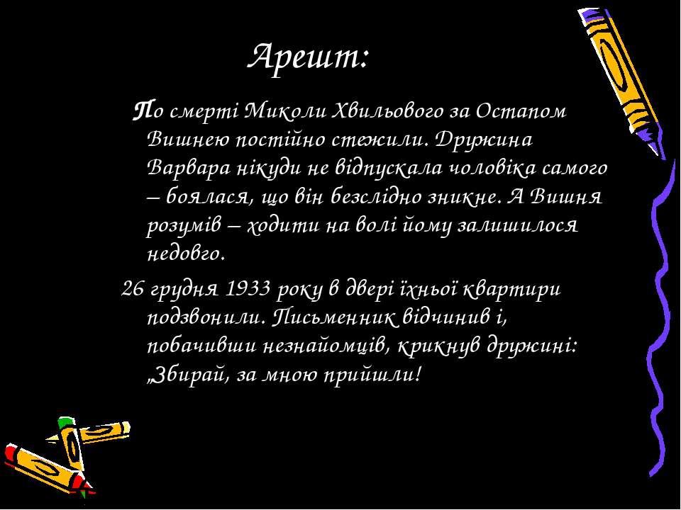 Арешт: По смерті Миколи Хвильового за Остапом Вишнею постійно стежили. Друж...
