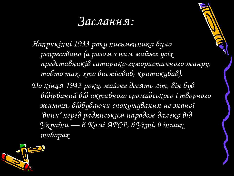 Заслання: Наприкінці 1933 року письменника було репресовано (а разом з ним ма...