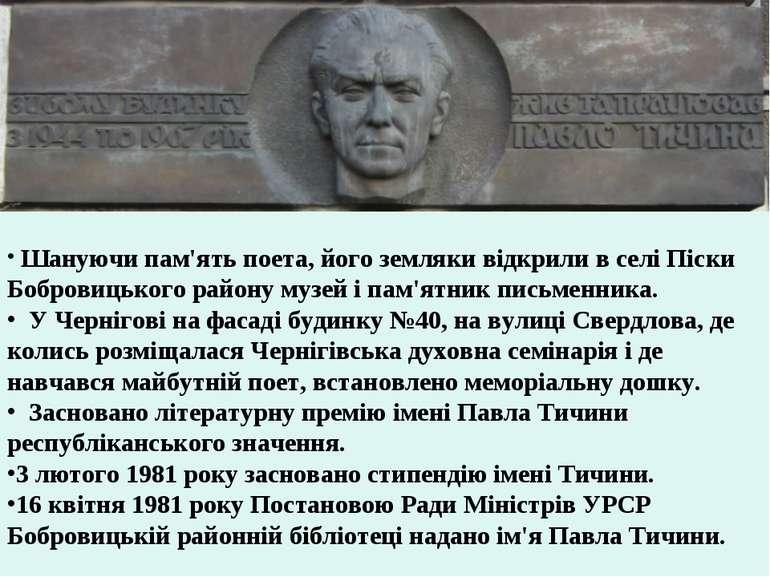 Шануючи пам'ять поета, його земляки відкрили в селі Піски Бобровицького район...