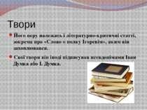 Твори Його перу належать і літературно-критичні статті, зокрема про «Слово о ...