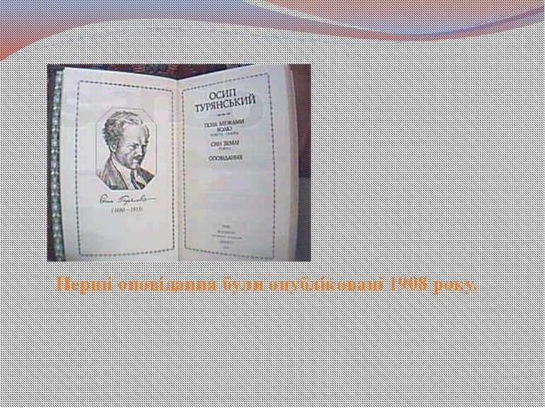Перші оповідання були опубліковані 1908 року.