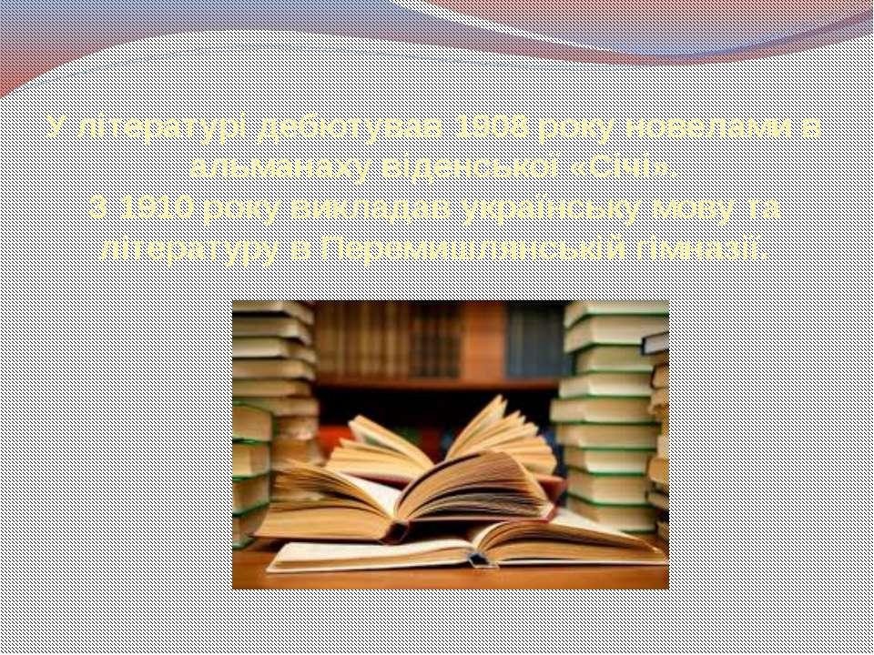 У літературі дебютував 1908 року новелами в альманаху віденської «Січі». З 19...