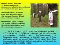 Україно, ти моя молитва, Ти моя розпука вікова… Гримотить над світом люта бит...