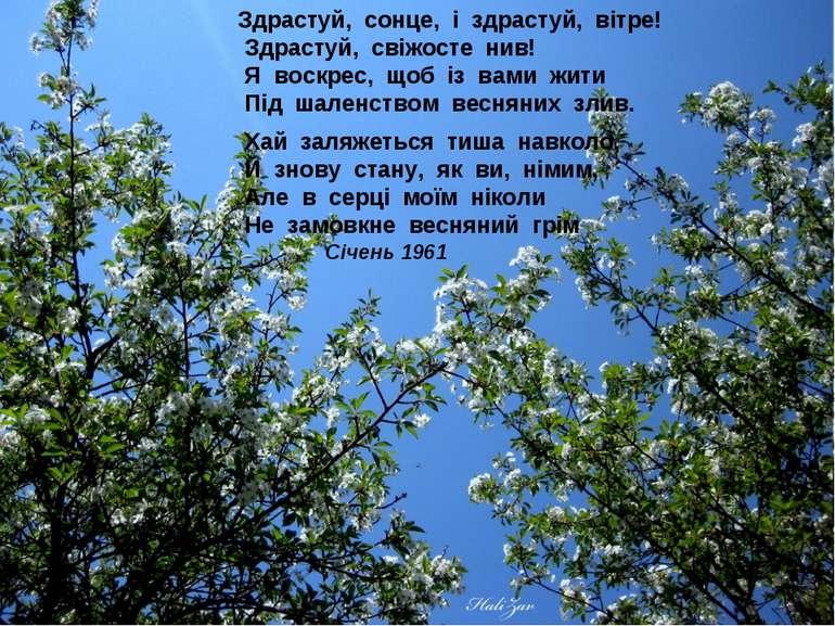Здрастуй, сонце, і здрастуй, вітре! Здрастуй, свіжосте нив! Я воскрес, щоб із...