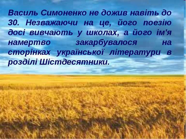 Василь Симоненко не дожив навіть до 30. Незважаючи на це, його поезію досі ви...