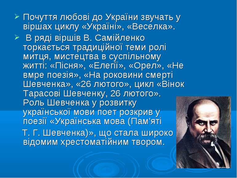 Почуття любові до України звучать у віршах циклу «Україні», «Веселка». В ряді...
