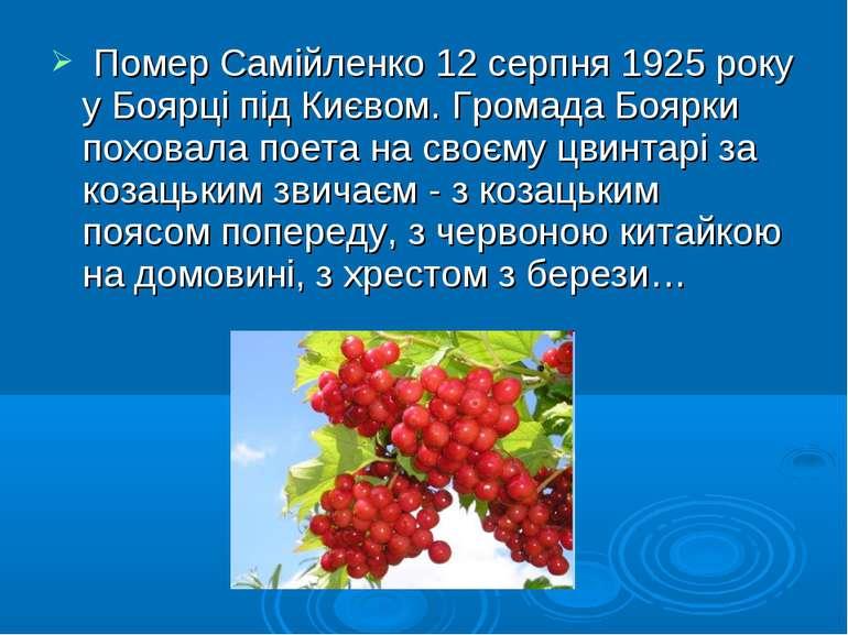 Помер Самійленко 12 серпня 1925 року у Боярці під Києвом. Громада Боярки похо...