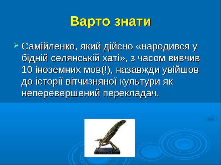 Варто знати Самійленко, який дійсно «народився у бідній селянській хаті», з ч...