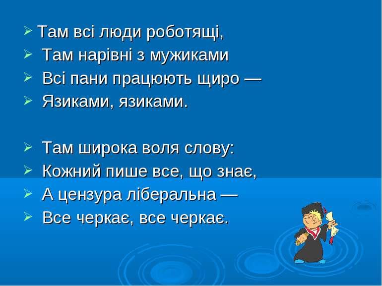 Там всі люди роботящі, Там нарівні з мужиками Всі пани працюють щиро — Язикам...