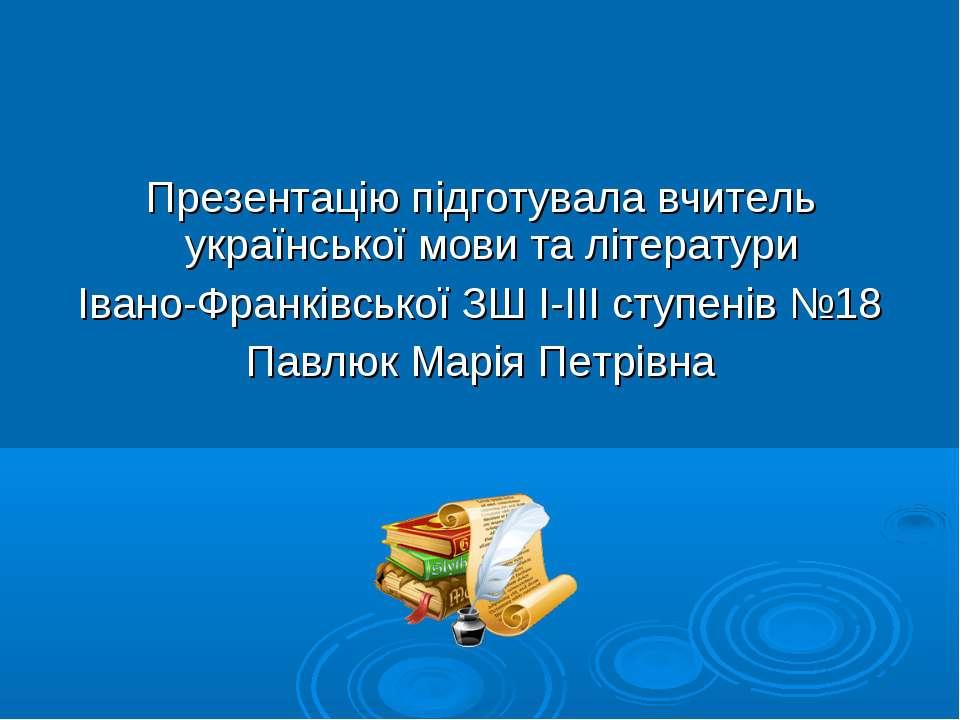 Презентацію підготувала вчитель української мови та літератури Івано-Франківс...