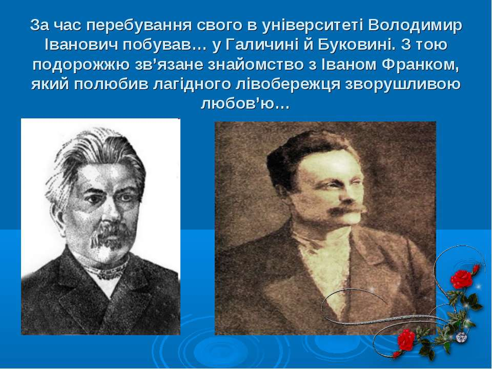 За час перебування свого в університеті Володимир Іванович побував… у Галичин...