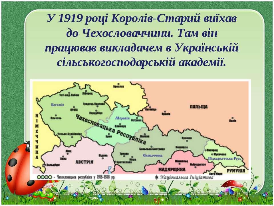 У 1919 році Королів-Старий виїхав до Чехословаччини. Там він працював виклада...