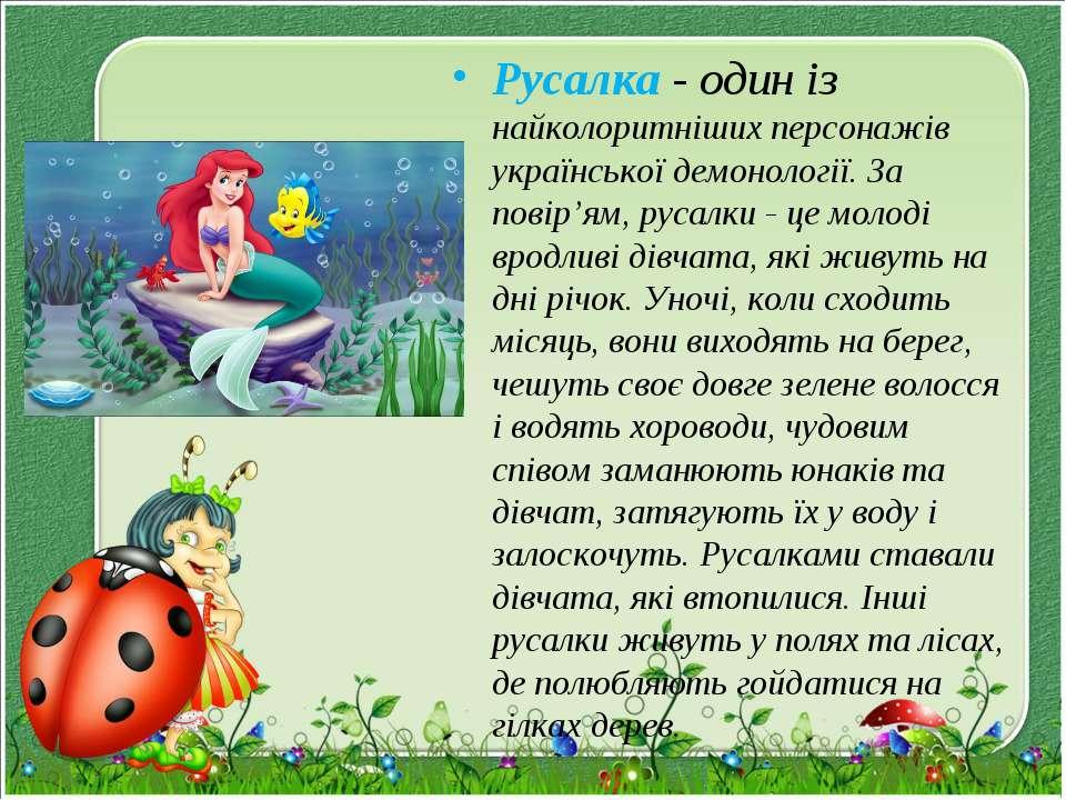 Русалка - один із найколоритніших персонажів української демонології. За пові...