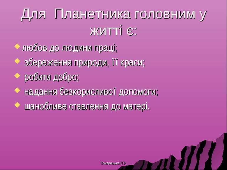 Для Планетника головним у житті є: любов до людини праці; збереження природи,...