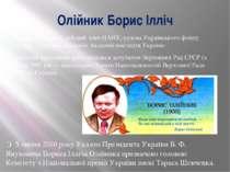 Олійник Борис Ілліч Український поет, дійсний член НАНУ, голова Українського ...