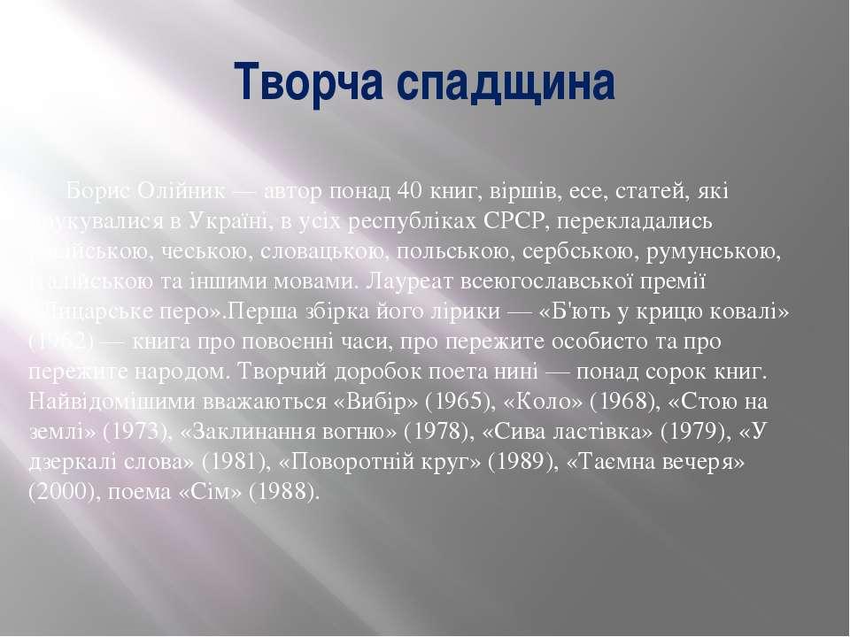 Творча спадщина Борис Олійник — автор понад 40 книг, віршів, есе, статей, які...