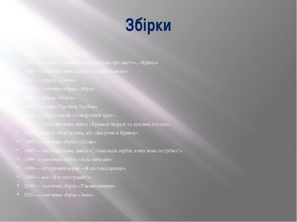 Збірки 1981 — збірка поезій «Доля» 1982 — поеми в окремих книгах «Дума про мі...