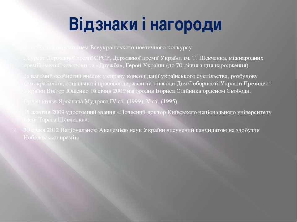 Відзнаки і нагороди У 1957 став переможцем Всеукраїнського поетичного конкурс...