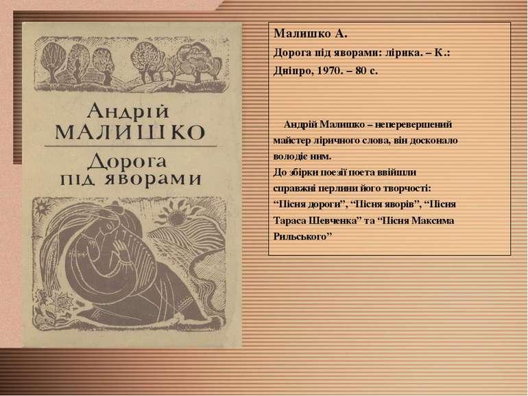 Малишко А. Дорога під яворами: лірика. – К.: Дніпро, 1970. – 80 с. Андрій Мал...