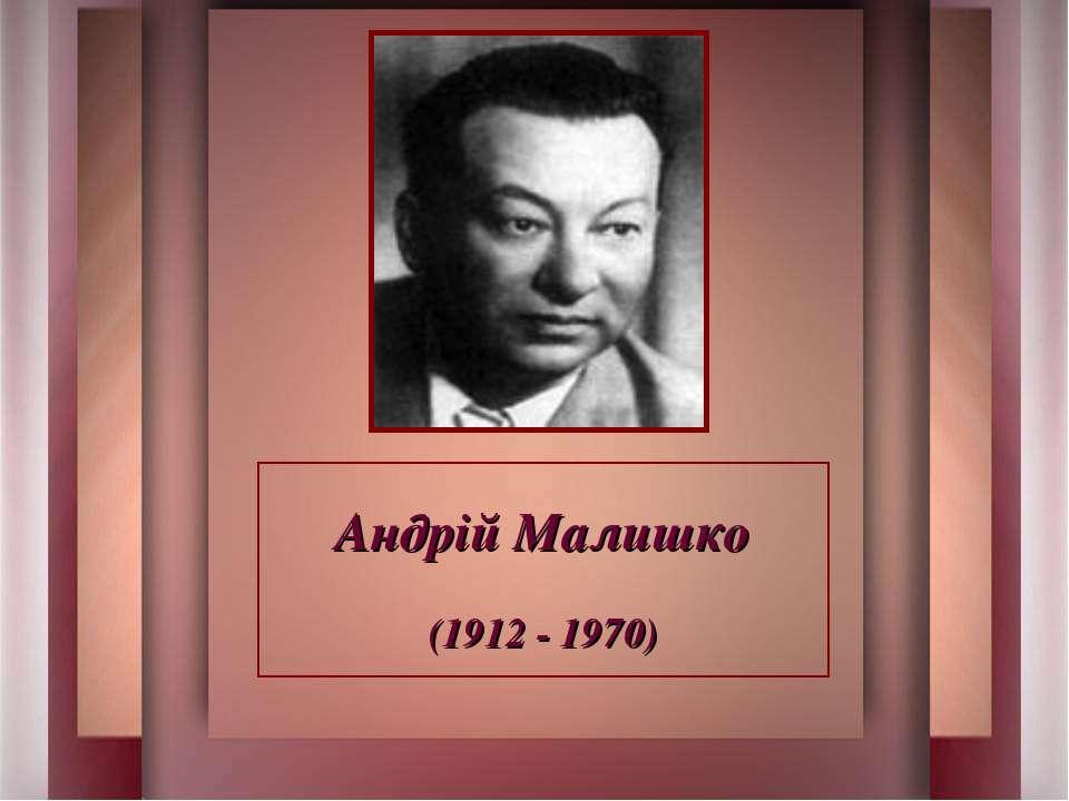 Андрій Малишко (1912 - 1970)