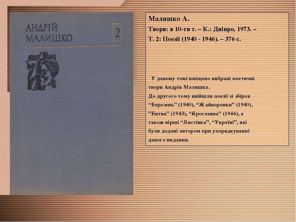 Малишко А. Твори: в 10-ти т. – К.: Дніпро, 1973. – Т. 2: Поезії (1940 - 1946)...