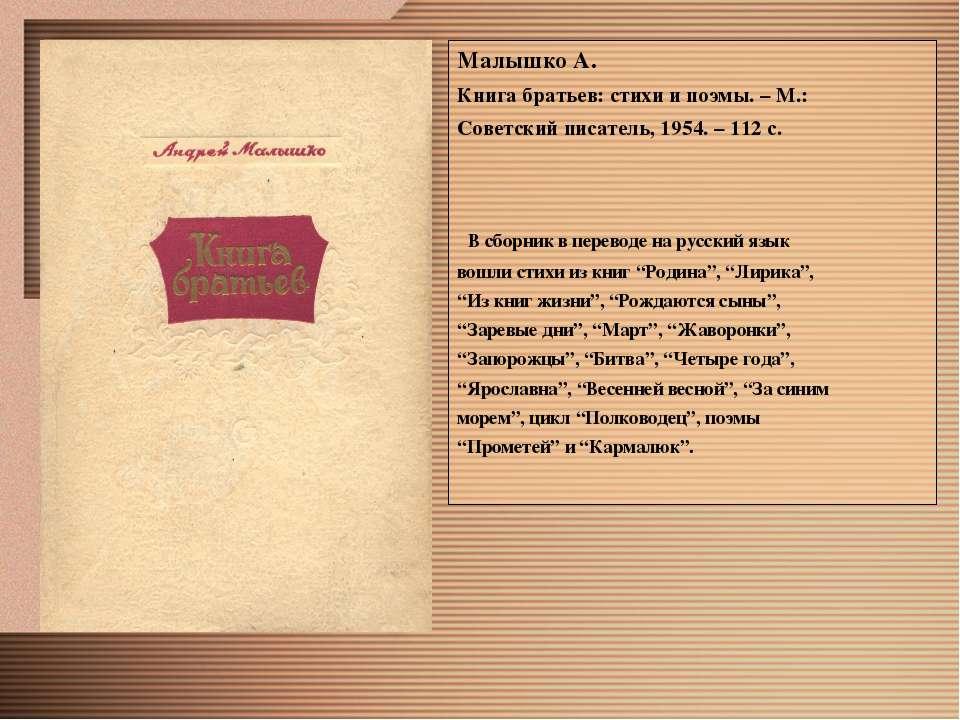 Малышко А. Книга братьев: стихи и поэмы. – М.: Советский писатель, 1954. – 11...