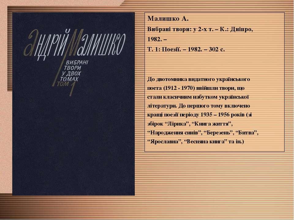 Малишко А. Вибрані твори: у 2-х т. – К.: Дніпро, 1982. – Т. 1: Поезії. – 1982...
