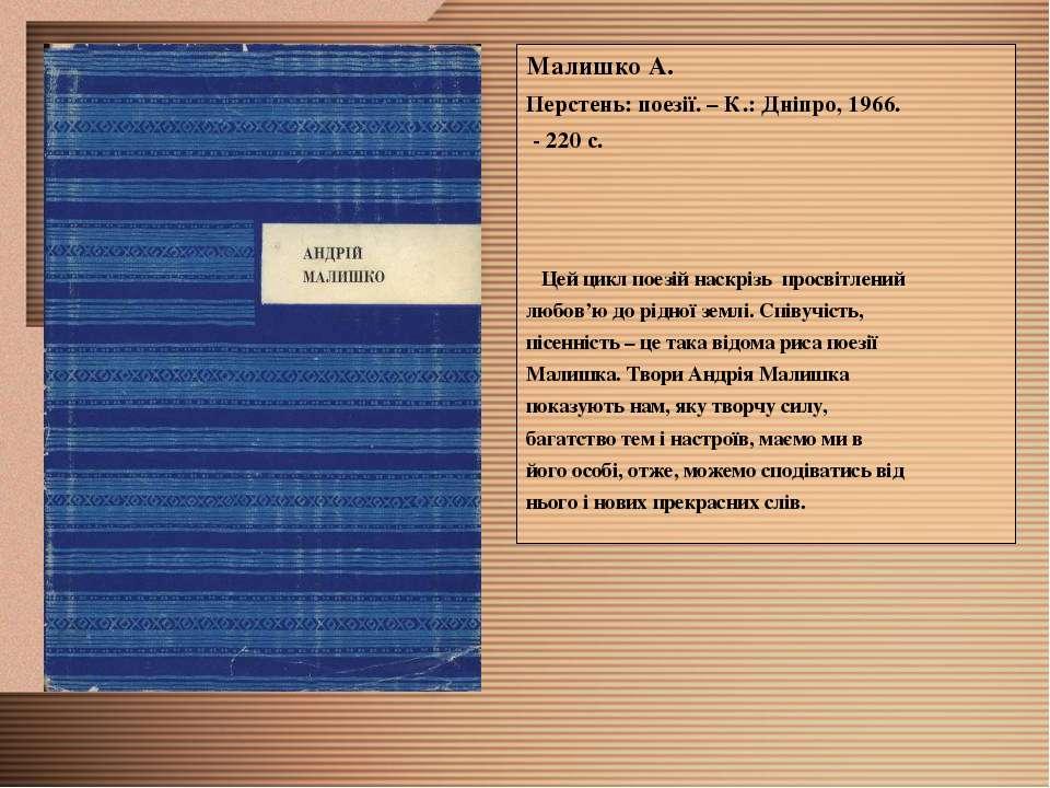 Малишко А. Перстень: поезії. – К.: Дніпро, 1966. - 220 с. Цей цикл поезій нас...