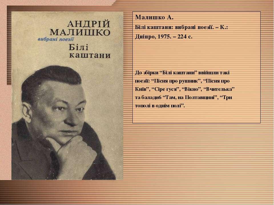 Малишко А. Білі каштани: вибрані поезії. – К.: Дніпро, 1975. – 224 с. До збір...