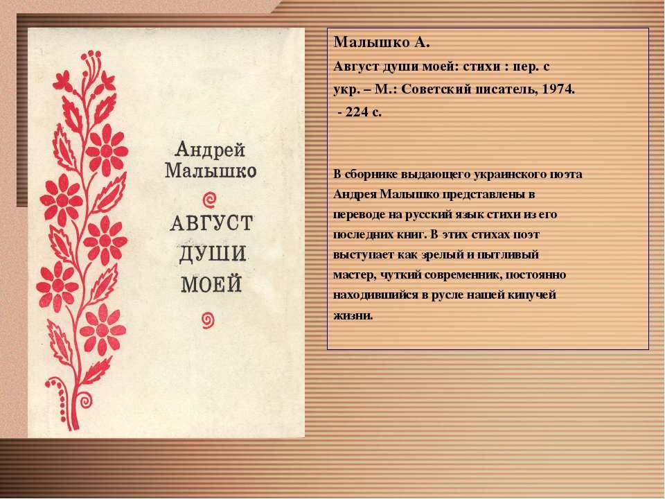 Малышко А. Август души моей: стихи : пер. с укр. – М.: Советский писатель, 19...