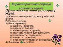 Орієнтовний план до образу Жені. 1) Женя — учениця п'ятого класу київської шк...