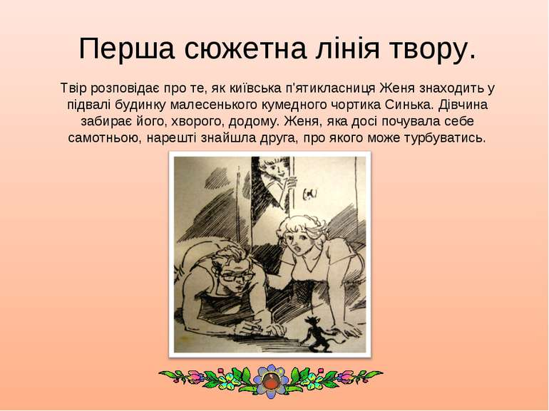Перша сюжетна лінія твору. Твір розповідає про те, як київська п'ятикласниця ...