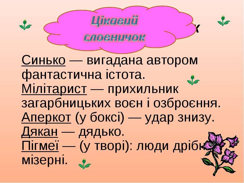 Цікавий словничок Синько — вигадана автором фантастична істота. Мілітарист — ...