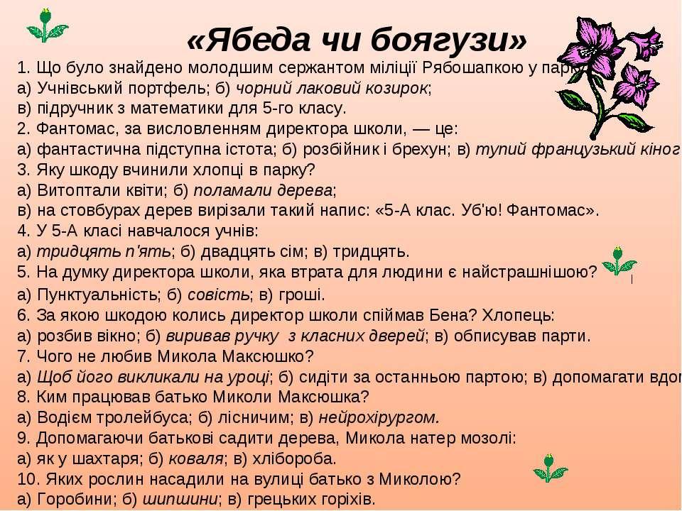 «Ябеда чи боягузи» 1. Що було знайдено молодшим сержантом міліції Рябошапкою ...