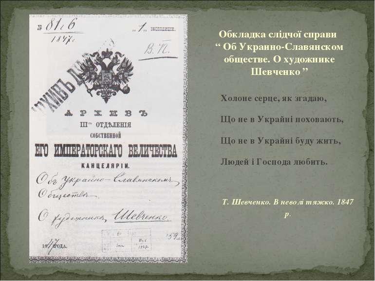 Холоне серце, як згадаю, Що не в Украйні поховають, Що не в Украйні буду жить...