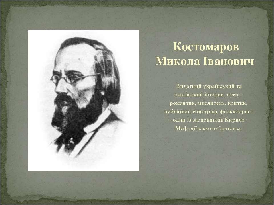 Видатний український та російський історик, поет – романтик, мислитель, крити...