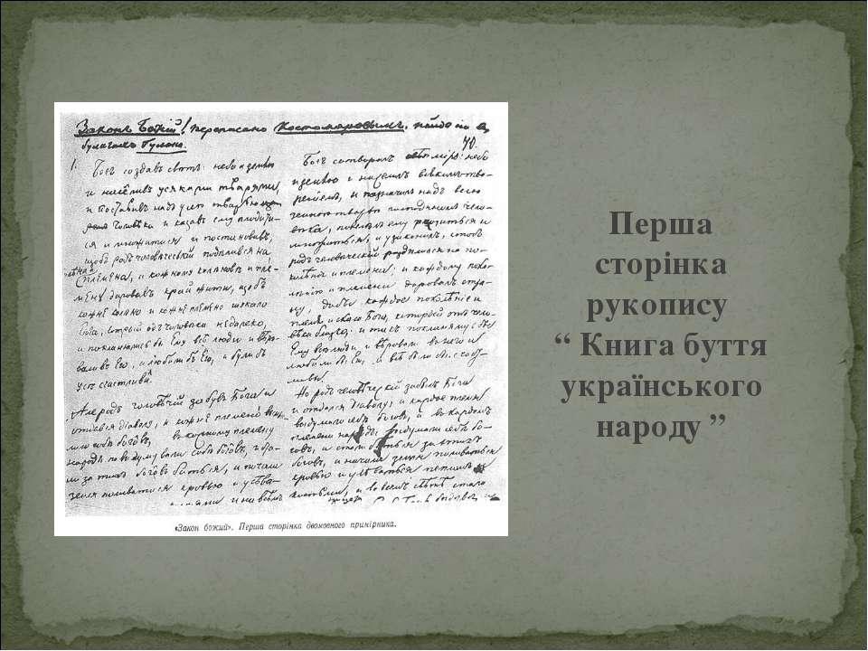 """Перша сторінка рукопису """" Книга буття українського народу """""""