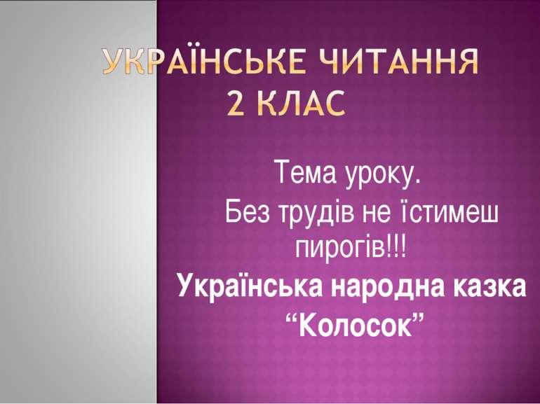 """Тема уроку. Без трудів не їстимеш пирогів!!! Українська народна казка """"Колосо..."""