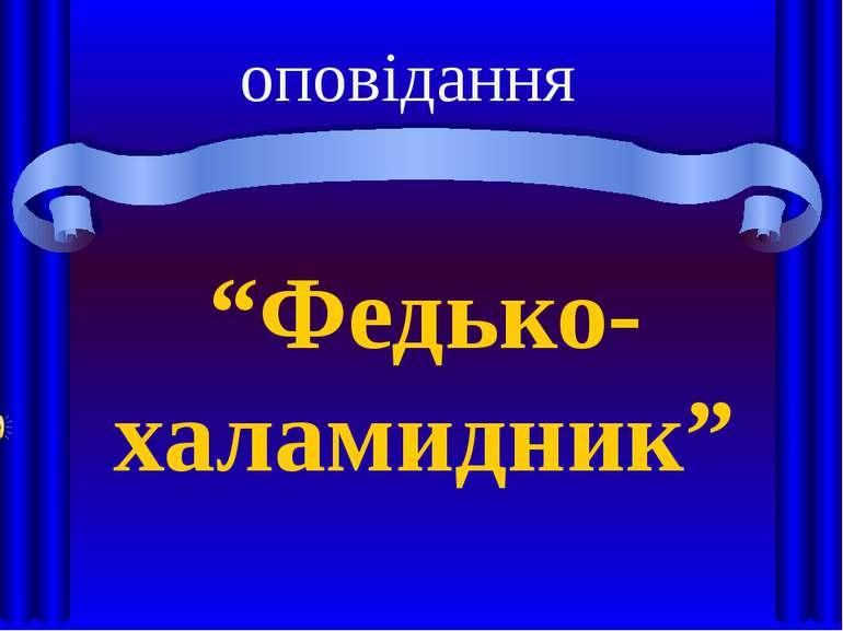 """""""Федько-халамидник"""" оповідання"""