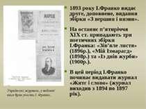 1893 року І.Франко видає друге, доповнене, видання збірки «З вершин і низин»....